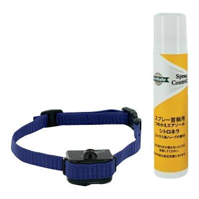 ●【送料無料】PetSafe Japan ペットセーフ むだぼえ防止 デラックス 小型犬用 スプレー バークコントロール PBC18-12688「他の商品と同梱不可」