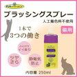 ●【送料無料】ファーミネーター ブラッシングスプレー 猫用「他の商品と同梱不可」