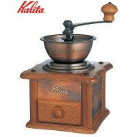 ●【送料無料】Kalita(カリタ) 手挽きコーヒーミル 銅板ミルAC-1 42067「他の商品と同梱不可/北海道、沖縄、離島別途送料」