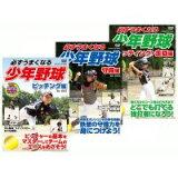 ●【送料無料】必ずうまくなる少年野球 DVD3本組「他の商品と同梱不可/北海道、沖縄、離島別途送料」