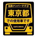 ●【送料無料】県内在住(使用車)マグネットステッカー 東京都...
