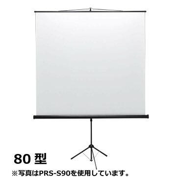 ●【送料無料】サンワサプライ プロジェクタースクリーン 三脚式 80型相当 PRS-S80「他の商品と同梱不可/北海道、沖縄、離島別途送料」