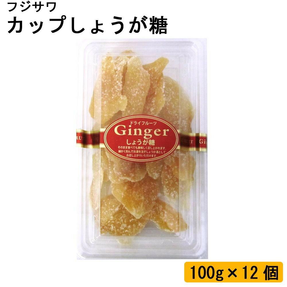 ●【送料無料】【代引不可】フジサワ カップしょうが糖 100g×12個「他の商品と同梱不可」