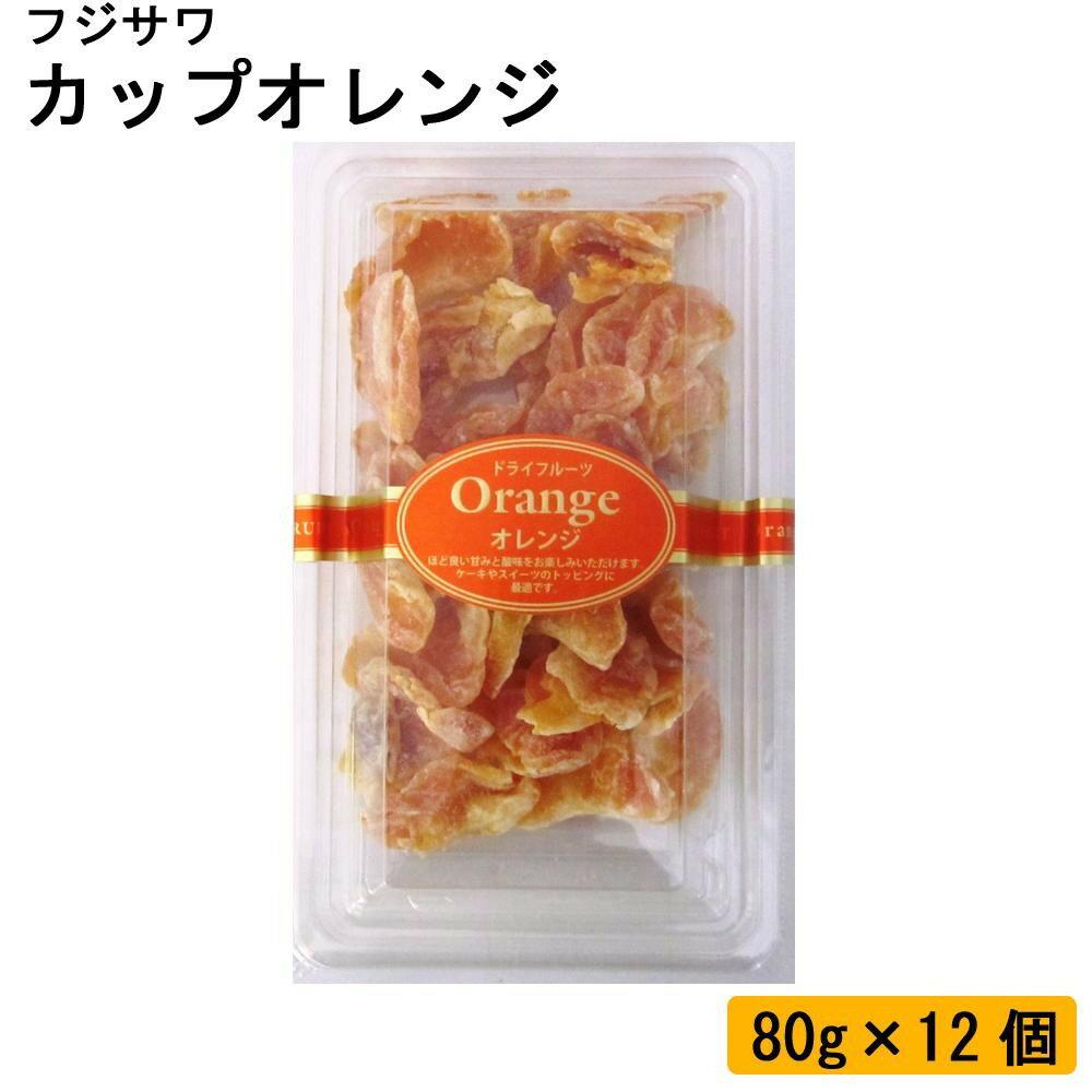●【送料無料】【代引不可】フジサワ カップオレンジ 80g×12個「他の商品と同梱不可」