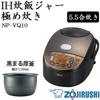 象印IH炊飯ジャー極め炊き黒まる厚釜5.5合ブラウン(TA)NP-VQ10