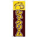 ●【送料無料】Nのぼり 561 シュークリーム「他の商品と同梱不可/北海道、沖縄、離島別途送料」