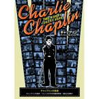 ☆ARC チャールズ・チャップリン チャップリンの独身 DVD