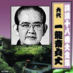 ☆ARC 一龍斎貞丈(六代目) 講談十八番大全集 織田信長 姉川の合戦 CD