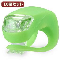 自転車用アクセサリー, ライト・ランプ YAZAWA 10 LB106VGNX10