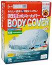 ARADEN アラデン 防炎ボディーカバー 防炎 BB-N6 4.96mから5.30m