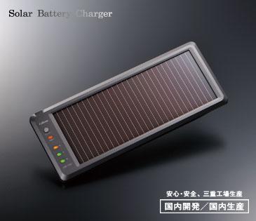 セルスター工業バッテリーチェッカー付きソーラーバッテリー充電器SB−700