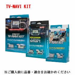 ★Datasystem データシステム テレビナビキット HTN-39