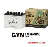 GSYUASAジーエスユアサバッテリー【豊年満作】農業機械専用GYN-80D26L