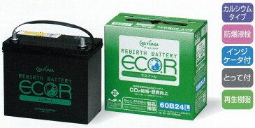 トヨタ エスティマ DBA-ACR50W(充電制御車)に最適!】 GSYUASA ジーエスユアサバッテリー ECO.R(エコ.アール) ECT-80D23L