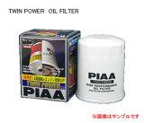 PIAA(ピア)ツインパワーオイルフィルター 【Z3 インフィニティQ45、エクサ、エスカルゴ、クエスト、クルー、サニーカリフォルニア、マキシマ、ラングレーなど