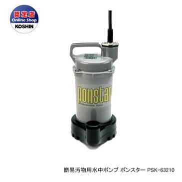 工進 コーシン 8時間連続使用可能 簡易汚物用水中ポンプ ポンスター 口径32mm 150W 60Hz用 PSK-63210