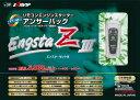 ≪数量限定特価≫MITSUBASANKOWA(ミツバサンコーワ) リモコンエンジンスターターZ3 アンサ...