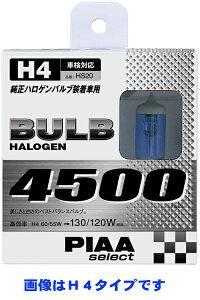 PIAA select(ピアセレクト) 高効率ハロゲンバルブ 4500K H11 12V 55W→110W相当 【HS26】