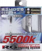 3年保証!【透明感のあるクリアホワイト光】RGレーシングギア純正交換HIDバルブD2S/D2R共通タイプ5500K