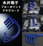 【イリジウムプラグにベストマッチ ULTRA 永井電子 ウルトラブルーポイント パワープラグコード  2743-40