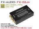 FX-AUDIO-FX-02J+ハイエンドオーディオ用DACWM8741搭載バスパワー駆動ハイレゾDAC/DDC