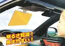 【在庫限り】ナイト&デイ カーバイザー 410-970