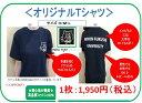 日本福祉大学オリジナルTシャツ男女兼用、ぷくにゃん、大学、オリジナルグッズ、NFU