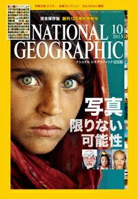 ナショナルジオグラフィック  年間購読(3年:36冊)