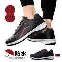 メンズ スニーカー 防水 幅広 軽量 運動靴 カジュアル ウ