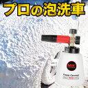 新登場【MJJC史上最高の神泡洗車 フォームキャノンプロ】