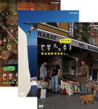 送料無料地中海の街角で愛しいネコと出会う旅!岩合光昭の世界ネコ歩き DVD 全3枚セット 地中海...