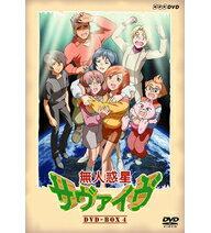 2003年〜2004年にNHK教育テレビで放送のアニメ『無人惑星サヴァイヴ』のDVD-BOX!300円クーポン...