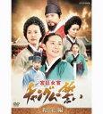 16世紀初頭の朝鮮王朝を舞台に、実在した宮廷料理人チャングムの波乱の半生を描いた「宮廷女官 ...