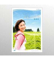 お待たせしました!ファン待望の連続テレビ小説「風のハルカ」完全版DVDがついに発売!!ふわふわ...
