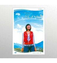 連続テレビ小説「風のハルカ」完全版DVD第二弾!!ふわふわとワタアメのような魅力で周りの人々を...
