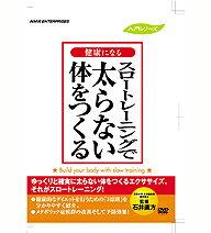 東京大学大学院教授で理学博士の石井直方先生が開発した「スロートレーニング」健康になる ス...