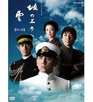 これまで決して映像化が許されなかった司馬遼太郎原作「坂の上の雲」。連載開始から実に数十年...