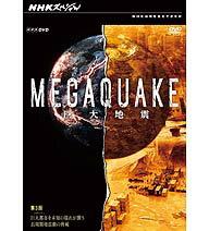 最新科学が描き出す巨大地震のリスクとどう向き合っていけばよいのか?【正規品】NHKスペシャル...