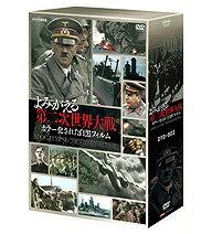 第二次世界大戦の記録映像を最新のデジタル技術で白黒フィルムをカラー化!よみがえる第二次世...