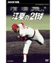 「いまだからこそ見たい、見てほしい」・・・ そんなドキュメンタリー。NHK特集 スポーツドキ...