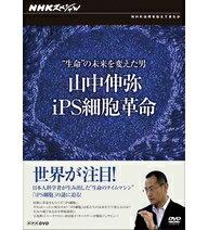 """世界が注目!日本人科学者が生み出した""""生命のタイムマシン""""「iPS細胞」の謎に迫る!NHKスペ..."""