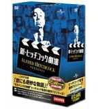 新ヒッチコック劇場 DVD-BOX 全13枚セット