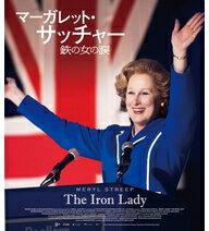英国史上初の女性首相の栄光と挫折、そして最愛の夫との感動の物語。メリル・ストリープが全身...