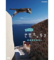 地中海の街角で愛しいネコと出会う旅!岩合光昭の世界ネコ歩き エーゲ海の島々 地中海の街角で...