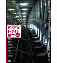 5,000円以上送料無料「超SF的」な世界、今、社会科見学が密かなブームだ超SF的 社会科見学1 ...
