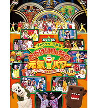 こども番組出演者とキャラクターたちの夢のコラボレーションが実現!300円クーポン発行中!ETV50...