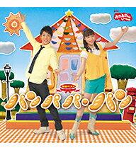「おかあさんといっしょ」恒例の最新ベスト盤CD!300円クーポン発行中!CD NHKおかあさんといっ...