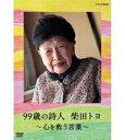 詩集「くじけないで」が150万部の大ヒットとなった99歳の詩人、柴田トヨさん。新作を作り続ける...