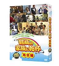 """""""ステキな家族を求めて日本中を巡るぶっつけ本番の旅番組!!""""「鶴瓶の家族に乾杯」がこの度、待..."""