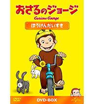 送料無料TVアニメシリーズ「おさるのジョージ」の初DVD化エピソードが3カ月連続リリース決定!3...